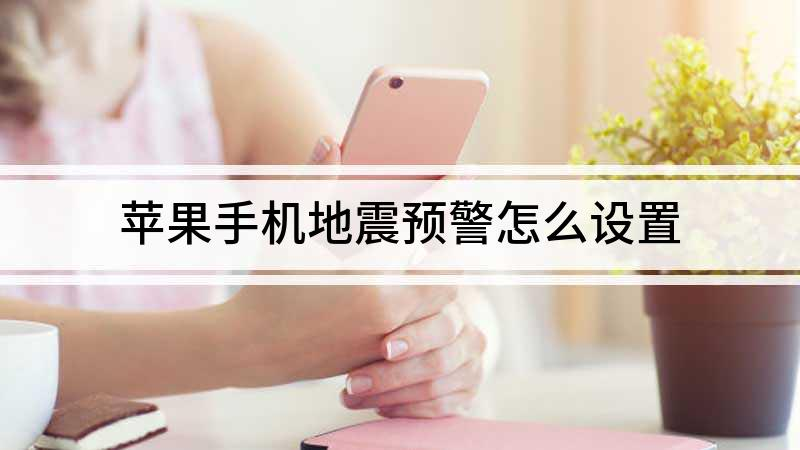 苹果手机地震预警怎么设置