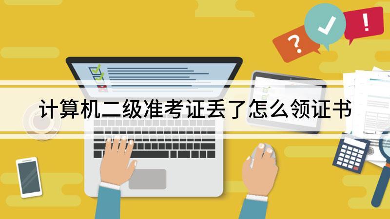计算机二级准考证丢了怎么领证书