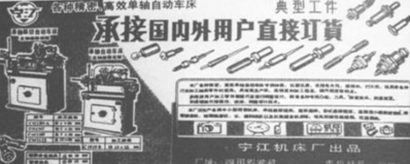四川宁江机床厂在什么刊登