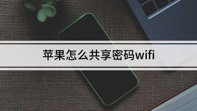 苹果怎么共享密码wifi