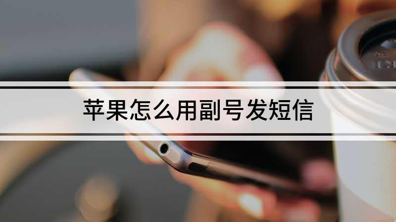 苹果怎么用副号发短信