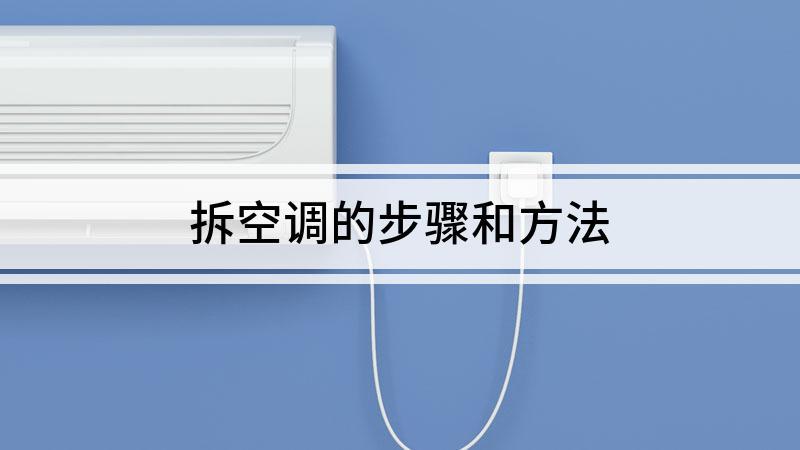 拆空调的步骤和方法
