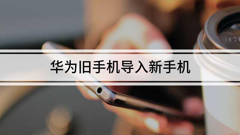 华为旧手机导入新手机