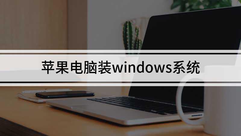 苹果电脑装windows系统