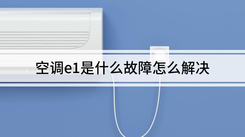 空调e1是什么故障怎么解决