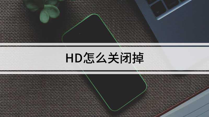 HD怎么关闭掉