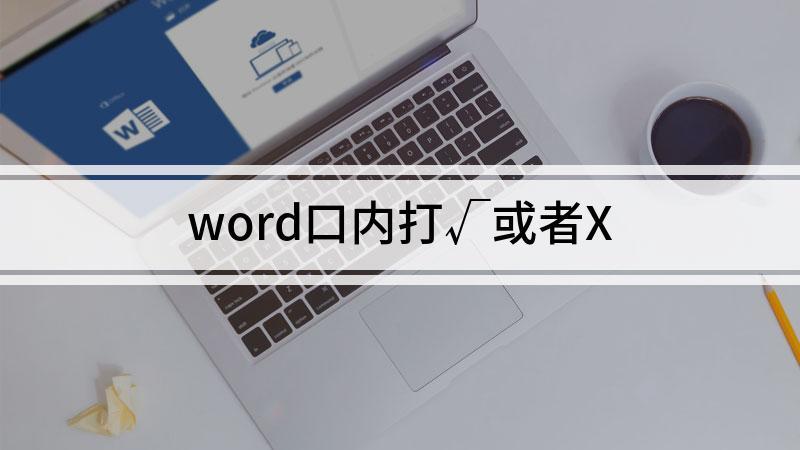 word口内打√或者X