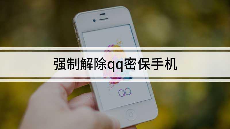 强制解除qq密保手机