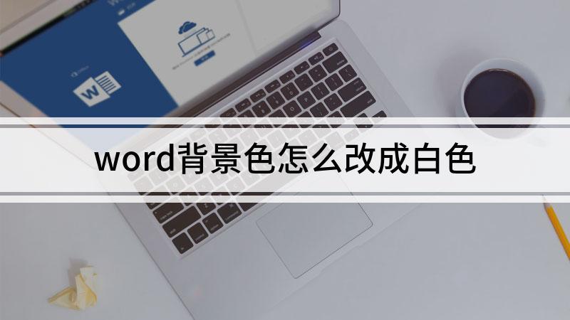 word背景色怎么改成白色