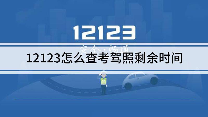 12123怎么查考驾照剩余时间