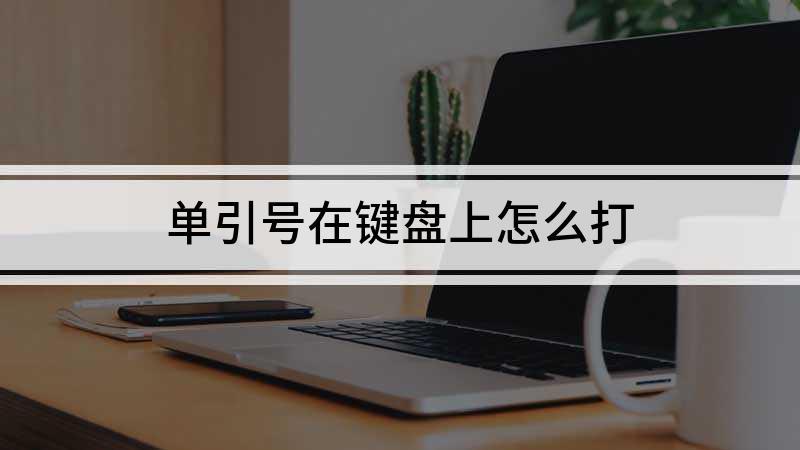 单引号在键盘上怎么打