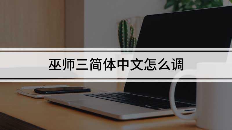 巫师三简体中文怎么调