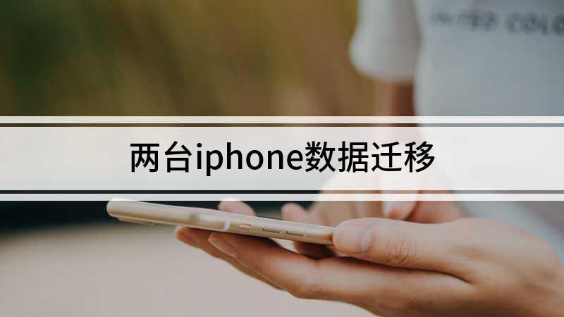 两台iphone数据迁移