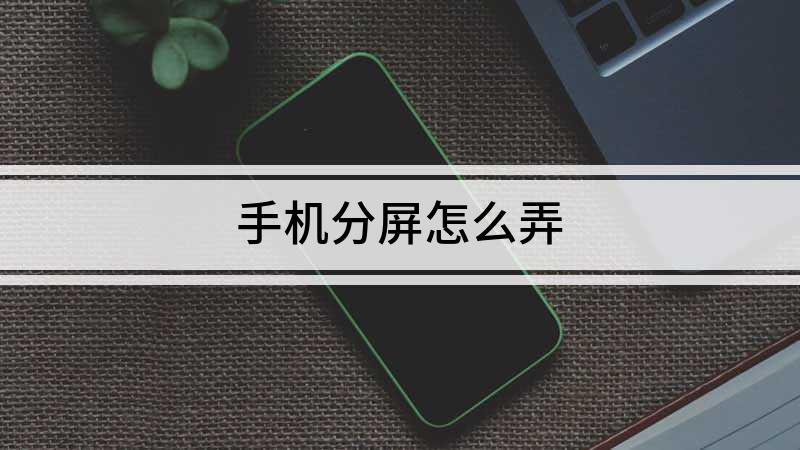 手机分屏怎么弄